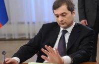"""""""Серый кардинал"""" Кремля Сурков не будет заниматься Украиной"""
