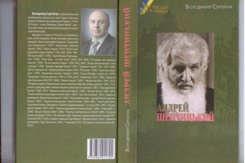 На книжковому ярмарку до Дня знань у Києві презентують книгу про Андрея Шептицького