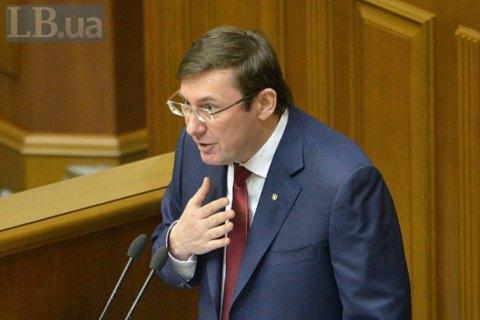 Сироїд закликала Порошенка внести в Раду подання на звільнення Луценка