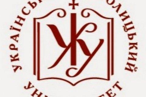 Благотворительный вечер и Тихий аукцион УКУ в Киеве пройдет дистанционно