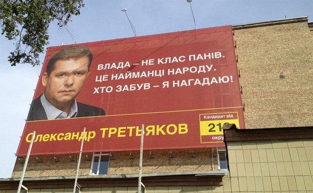 Агітаційний білборд Третьякова часів виборів-2012