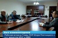 """Плотницький показав відео з """"робочої зустрічі"""" в Луганську"""