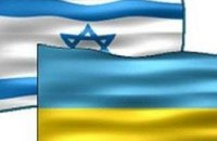 Израиль отменит визы для украинцев до лета