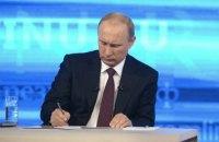 Путін дозволив арешт іноземного майна