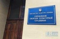 НАБУ проводить обшуки в Міністерстві культури та інформполітики (доповнено)