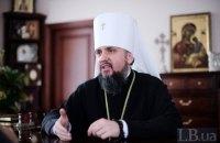 Епіфаній: з Московського патріархату до ПЦУ перейшли понад 500 парафій