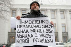 """Полковник разведки рассказал о """"схемах"""" Тимошенко и Лазаренко"""