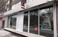 Во Львове ночью подожгли два отделения Альфа-банка и украли терминал Ощадбанка