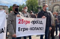 Профспілки транспортників під Київрадою закликають депутатів підвищити ціни на проїзд до 25 гривень