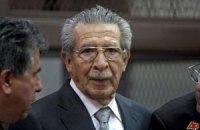 В Гватемале начали судить экс-диктатора