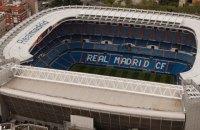 """Стадион """"Реала"""" - """"Сантьяго Бернабеу"""" будет задействован в кампании борьбы с коронавирусом"""