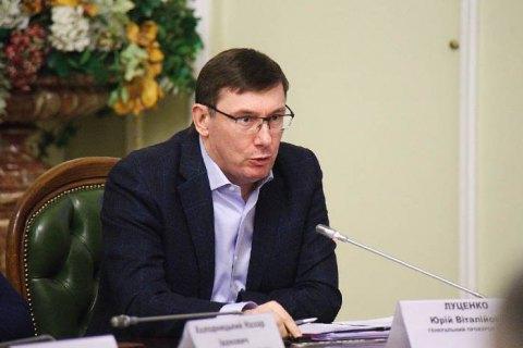 В ГПУ опровергли связь Луценко и его сына с ФФУ