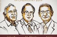 Нобелівську премію з хімії присудили за літій-іонні батареї (оновлено)
