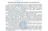 """Представники кіноіндустрії: """"Держкіно не вистачає 200 млн грн на 2018 рік"""" (лист)"""