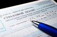 """В Україні продають недійсні поліси """"автоцивілки"""""""