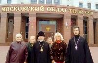 В Московской области снесут храм Киевского Патриархата