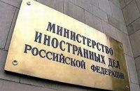 """Российский МИД прокомментировал решение суда ООН по делу """"Украина против России"""""""