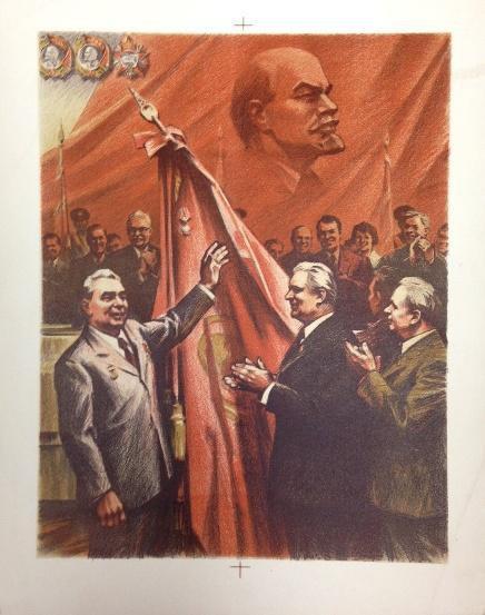 Неизвестный автор. Награждение УССР орденом Октябрьской революции. 1970-е.