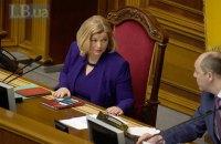 """Геращенко назвала ситуативну більшість у Раді """"ширкою"""""""