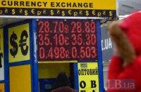 НБУ планирует изменить методологию расчета официального курса гривны
