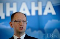 Яценюк: украинская революция не закончена