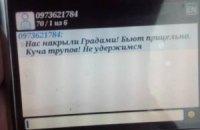В Дебальцево рассылают панические СМС о прорыве боевиков