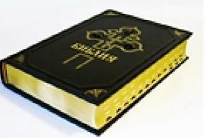 Кабмин предлагает освободить Библию от налогов