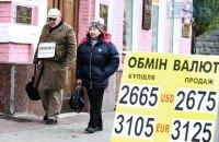 НБУ купив у банків $50 млн на тлі зміцнення гривні до 26,85 грн/дол.