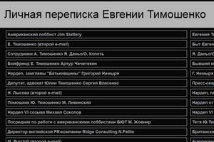 У Тимошенко настаивают на фальсификации переписки ее дочери