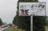 На Киевщине портят наружную рекламу оппозиционеров