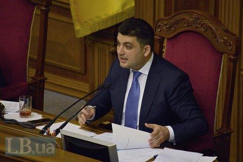 Гройсман выступил против роспуска парламента