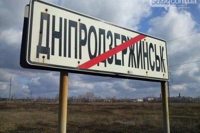 Днепродзержинск проголосовал за переименование города в Каменское