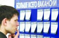 На Київ припадає 60% вакансій в Україні