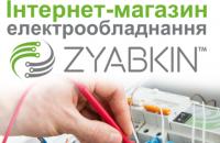 Интернет-магазин ZYABKIN™ ─ новый взгляд на мир техники