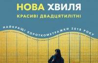 """У прокат вийде збірка короткометражок """"Українська нова хвиля: красиві двадцятирічні"""""""