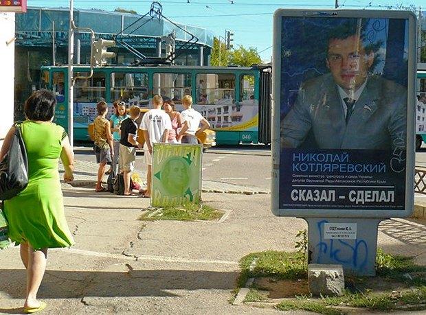 Предвыборные плакаты Котляревского в 2010м
