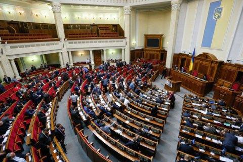 Рада розблокувала створення Антикорупційного суду