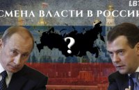 Путин и спецоперация «Транзит»