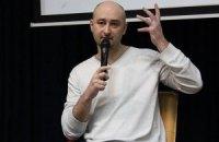 Бабченко: Майбутнє Росії - православний Пакистан або одне велике ДНР