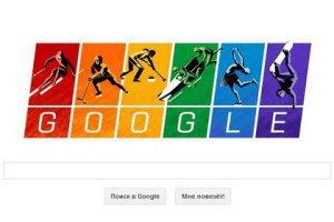 Google убрався в кольори веселки в день відкриття Олімпіади