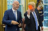Президент ФІФА показав Трампу червону картку