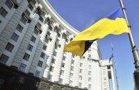 Кабмин объявил конкурс на должность главы Госрезерва