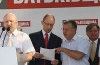 Лідери опозиції поїдуть до Харкова заприсягатися у вірності Тимошенко