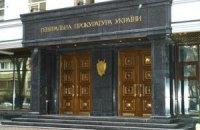 Кількість прокурорів в Україні може зменшитися