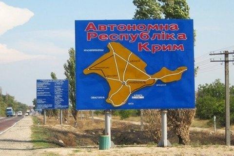 Держдеп США застеріг американців від візитів до окупованого Росією Криму