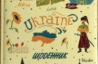 В гипермаркете Киева продавали школьные дневники с картой Украины без Крыма