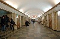 """Станцію метро """"Хрещатик"""" закрили через повідомлення про мінування"""