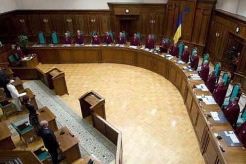 """КС не дав Кабміну заявити відвід суддям у """"люстраційній справі"""""""