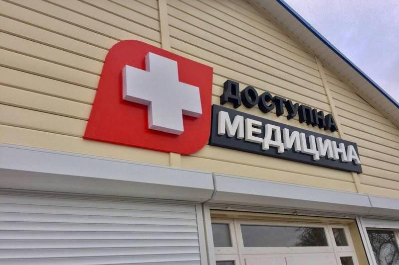 В Кировоградской области построили первую из 513 амбулаторий в рамках проекта сельской медицины
