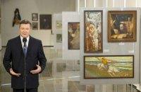 Подарки Януковича покажут на выставке